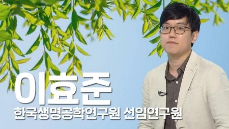 [과학의 달인] 식물 뿌리가 장애물을 피하는 원리 찾았다…한국생명공학연구원 이효준 선임연구원