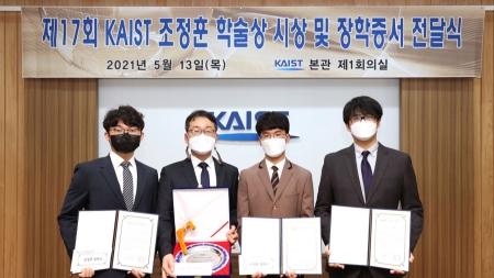 KAIST 조정훈 학술상에 국방과학연구소 이원준 박사