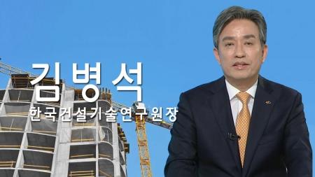 [과학의 달인] 세계 1등 연구하려면 축적의 시간 필요…김병석 건설기술연구원장