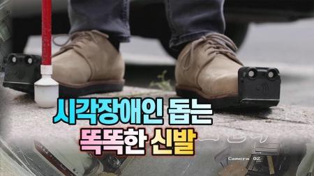 [#세상만사] 시각 장애인 보행 돕는 똑똑한 신발