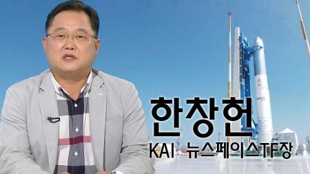 [과학의 달인] 민간 주도 우주개발 '뉴 스페이스' 시대...한창헌 KAI 뉴스페이스TF장