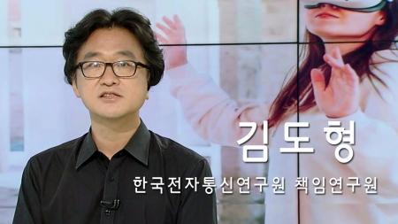 [과학의 달인] 멀미 없는 고품질 입체영상을 만든다…ETRI 김도형 책임연구원
