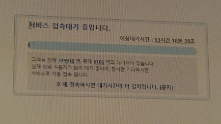 백신 예약 또 '먹통·오류'...53∼54살 이용자 '분통'