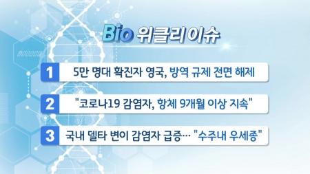 [바이오위클리] 원하는 유전자만 콕 집어 교정…툴젠