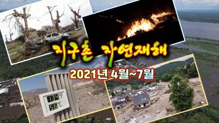 [세상만사] 250초로 편집한 4월~7월의 지구촌 자연재해