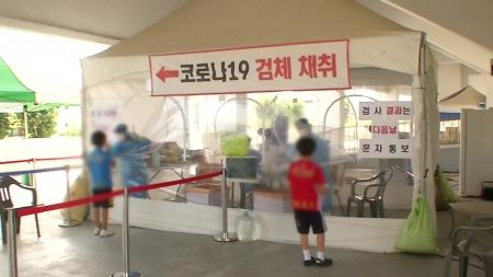 임시 선별검사소서 220명 확진...수도권 197명·비수도권 23명