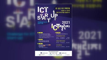 ICT 대학원생 창업 기회 제공 'ICT 챌린지' 개최