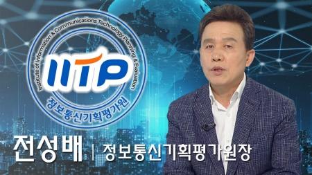ICT 혁신 연구로 디지털 전환 이끄는 IITP 전성배 원장