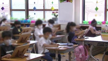 교육부, 거리두기 4단계에도 등교수업 추진 방침