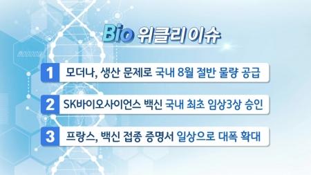 [바이오위클리] 면역세포로 난치병 치료…유틸렉스