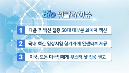 [바이오위클리] 약물 복합체 기술로 신약 개발…인투셀
