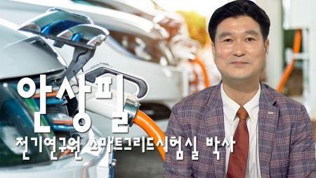 [과학의 달인] 전기연구원, 세계 첫 전기차 적합성 평가기관 선정