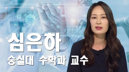 [과학의 달인] 수리 모델링으로 코로나19 상황 예측…심은하 숭실대 교수
