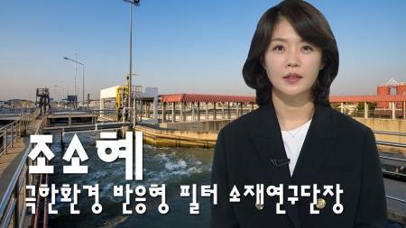 [과학의 달인] 고농도 산업폐수 정화 필터 국산화한다…조소혜 연구단장