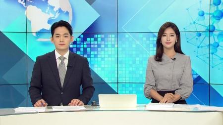 [다시보기] 9월 7일 (화) 오후 사이언스 투데이
