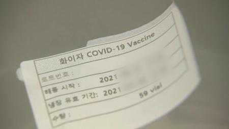 구리에서 또 오접종...유효기간 지난 백신 105명 맞아