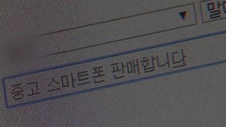 """권익위, """"지난해 온라인 중고거래 민원 75.2% 급증"""""""
