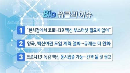 [바이오위클리] 생체촉매 효소 전문기업…제노포커스