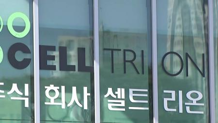 셀트리온, 항암제 아바스틴 복제약 한·미 품목허가 신청