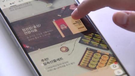 코로나에 8월 온라인쇼핑 16.8%↑...배달음식 2.4조원 '역대 최대'