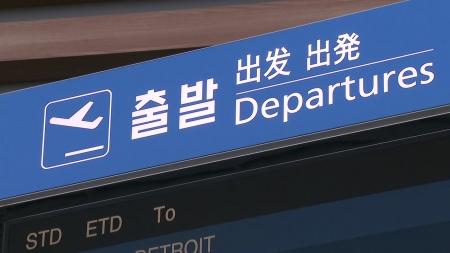 정부, 해외특별여행주의보 11월 13일까지 재연장