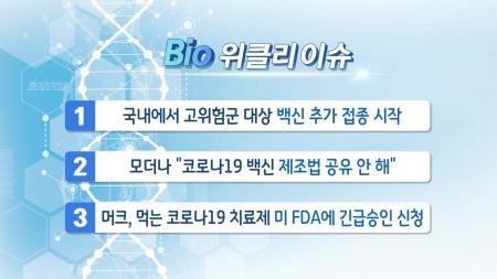 [바이오위클리] 슈퍼박테리아 치료제 개발…인트론바이오