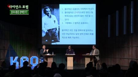 [2017 카오스 과학 토론회] 양자이론의 과학, 철학적 의미