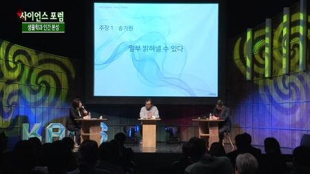 [2017 카오스 과학 토론회] 과학은 논쟁이다, 과학 vs 과학철학