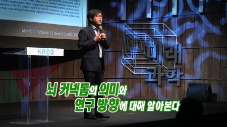 [카오스 과학강연] '뇌 커넥톰과 꼬마선충'