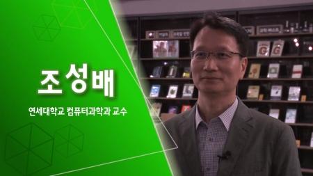 [카오스 과학강연] '인공지능의 실체와 미래'