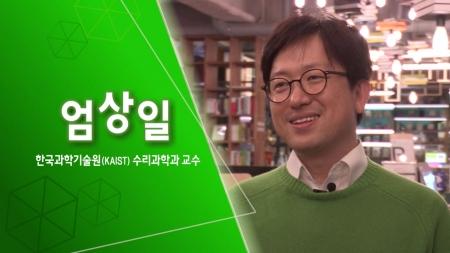 [카오스 과학강연] '미래의 수학자'