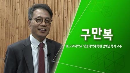 [석학과의 만남] 나노 생명 공학과 미래 사회