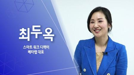 TEC 콘서트 '스마트 워크'