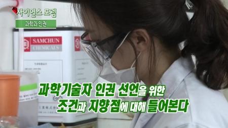 [한림원 원탁토론회] 과학과 인권