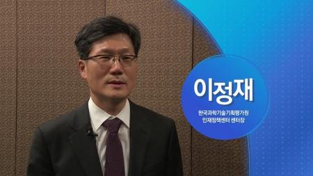 한림원탁토론회 '여성과학기술인 정책, 4차 산업혁명 시대를 준비하는가?'