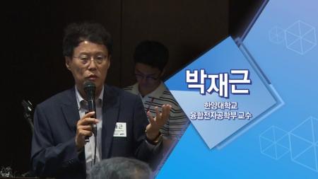 한림원탁토론회 '일본 수출 규제에 대한 대응 방안'