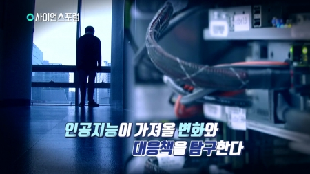 원탁토론회 '인공지능, 축복인가 재앙인가'