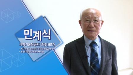과학기술유공자 '역사 속 과학기술의 발명'