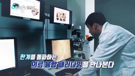 원탁토론회 '의료 융합의 패러다임'