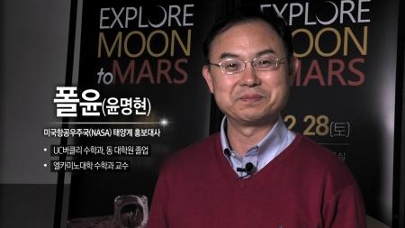 선을 넘는 과학자들 : 우주개발 '인류의 화성 탐사'