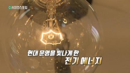 현대 문명의 빛, 전기