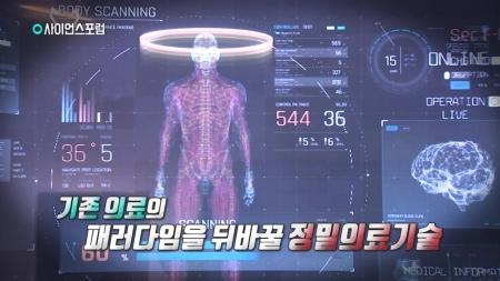KISTEP 정밀의료기술 기술영향평가 공개토론회