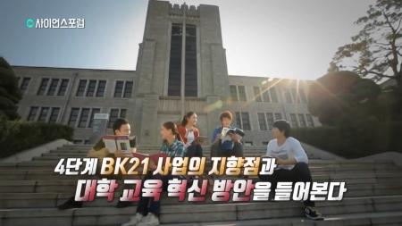 [한림원탁토론회] BK21 사업과 대학 혁신
