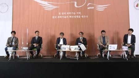 [한림원탁토론회] 정밀의료의 현황과 미래