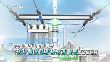 미래 사회의 전기 에너지