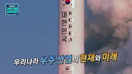 대한민국 과학기술 미래를 진단한다 2부 우주 산업