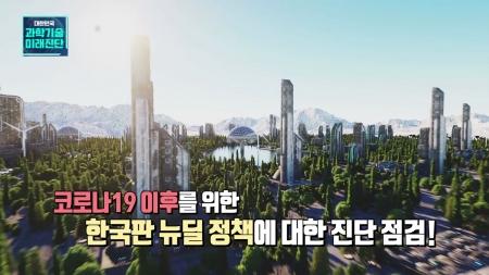 대한민국 과학기술 미래를 진단한다 3부 한국판 뉴딜 정책