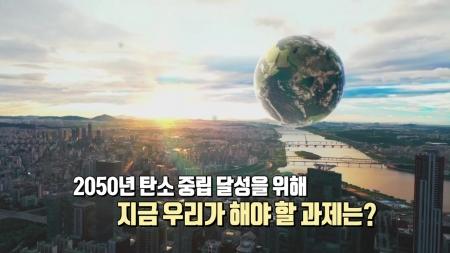 대한민국 과학기술 미래를 진단한다 4부 탄소중립