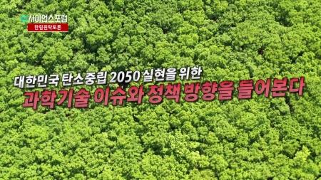 탄소중립 2050 구현