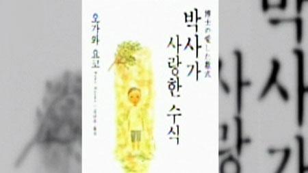 [시네마 수학] 영화 '박사가 사랑한 수식'